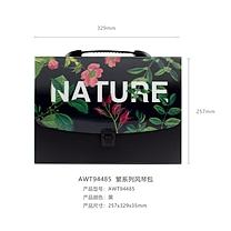 晨光 M&G 繁系列风琴包 AWT94485 A4 (混色 颜色随机)