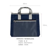 晨光 M&G 简约商务公文包 ABBN3032 390*310*55mm (蓝色)