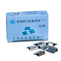 星海 装订备用夹小号 2001-1 (银色) 每盒50枚