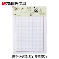 晨光 M&G 1620田字格信稿纸(心灵旅程2) APYKP827 (混色)