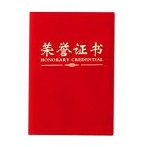 晨光 M&G 尊贤绒面荣誉证书 ASC99307 8K 178*255mm (红色) 100本/箱 (含内芯)