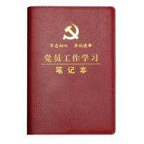 晨光 M&G 党员学习笔记本