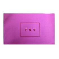 立信 介绍信 1605-3/F3301