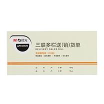晨光 M&G 三联多栏送(销)货单54K APYXYK71 54K