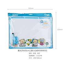 晨光 M&G 儿童小白板 ADB98302 250*350mm
