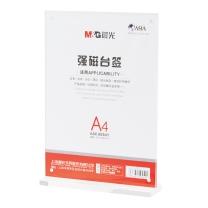 晨光 M&G T型竖式强磁台签 ASC99341 A4