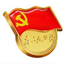 蔚然 党徽 BZ-H02 22.5*24mm (红色)
