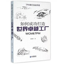 图书:如何成功打造世界卓越工厂:WCM&TPM(DC)  (TB)