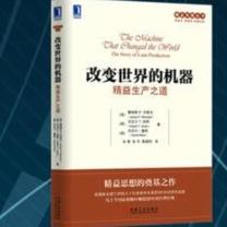 图书:精益思想丛书·改变世界的机器:精益生产之道(DC) (TB)