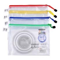晨光 M&G PVC拉链袋 ADM94506 A4 12个/包 (红色、蓝色、黄色、绿色) (颜色随机)