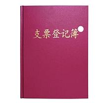 国产 支票登记簿 16K  100页/本 (TB)