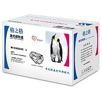 格之格 G&G 墨粉 NT-CX355XC (黑) 适用于Xerox DocuPrint P355d/M355df