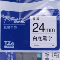 兄弟 brother 标签机色带 TZe-251/TZe-Z251 24mm (白底/黑字) 新老包装更换中
