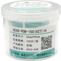 伟文 标签 CE50-90B-150(427)/H