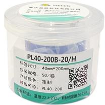伟文 标签 PL40-200B-50/H
