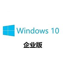 微软 Microsoft 操作系统 windows10 企业版 OEM版