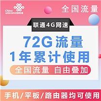 上海联通 4G上网资费卡 800元年套餐年72GB  (本地66G+全国6G)
