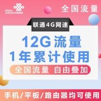 上海联通 4G上网资费卡 年12G (全国12G)