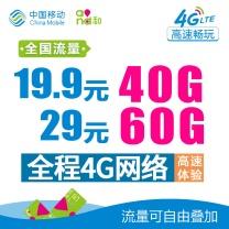 上网资费卡 移动60G 全国