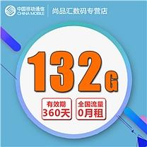 移动 上网资费卡 全国流量 132G  无需实名,发货激活