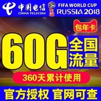 上海电信 上网资费卡 60G全国流量 营业厅实名