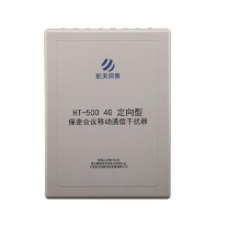 航天润普 4G定向型 保密会议移动通信干扰器 可调内置天线 有效屏蔽距离1-25m 390*300*120cm HT-500F (白色)
