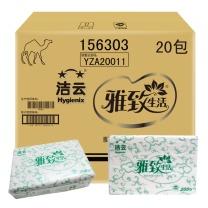洁云 Hygienix 擦手纸单层三折 156303  200抽/包 20包/箱 (大包装)