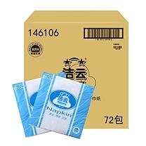 洁云 Hygienix 商用餐巾纸单层 146106 50张/包 72包/箱 (仅限上海北京可售)