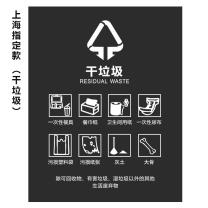 上海垃圾分类标识贴纸 干垃圾 15*21cm