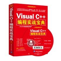 清华大学 Visual C++编程实战宝典 (红色) 附光盘