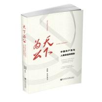 天下为公:中国共产党与人类命运共同体 (彩色)