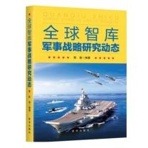 全球智库军事战略研究动态 (彩色)