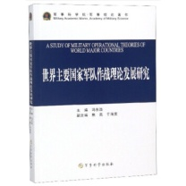 世界主要国家军队作战理论发展研究 (彩色)