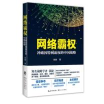 网络霸权:冲破因特网霸权的中国战略 (彩色)