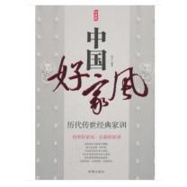 中国好家风:历代传世经典家训 (彩色)
