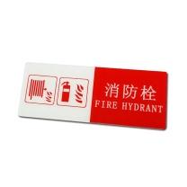 安赛瑞 亚克力消防标识(消防栓) 20201 20×8cm 厚度3mm 3M背胶 (红黑)