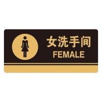 安赛瑞 亚克力标识牌(女洗手间) 35270 26×12cm 厚度3mm 3M背胶 (黄黑)