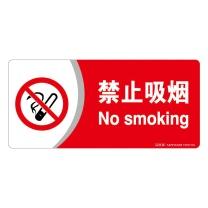 安赛瑞 亚克力标识牌(禁止吸烟) 35401 26×12cm 厚度3mm 3M背胶 (红白)