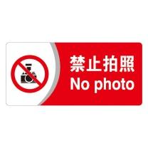 安赛瑞 亚克力标识牌(禁止拍照) 35402 26×12cm 厚度3mm 3M背胶 (红白)