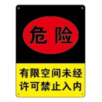 安赛瑞 有限空间未经许可 禁止入内 高30CM,宽40CM,1mm厚铝板,反光VU,四角倒圆打孔5mm