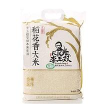李玉双五常有机稻花香大米 5kg  (南网链接)