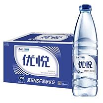 康师傅 Master Kong 优悦饮用纯净水 矿泉水 1瓶 560ml
