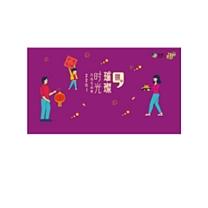 中粮 COFCO 定制百货 (璀璨时光*捌型福利券)  (22个礼品选1个)