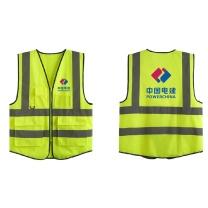 定制反光背心 丝网印刷LOGO (DZ)  中国电建链接 起订量:100