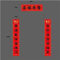 国产定制 春联 竖联17cm*100cm;横批58cm*17cm