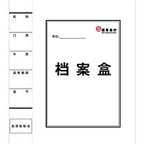 国产 定制档案盒 背宽50mm(DZ)  (ZH)