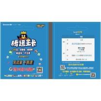 蒙办 联通套餐宣传卡 8.5*8.5cm