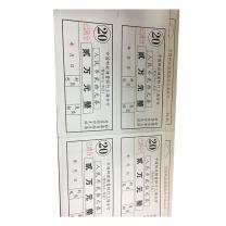 不干胶贰万元整 已清分(DZ) 130*60 (2色印刷(红+黑)) 1000张/包