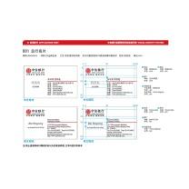 国产 定制18年VI 总行名片B01 90*54mm 250g再生纸 中文样式(DZ) 每人5盒起做(50张/盒),下单前请和客服沟通您的定制信息(ZX)