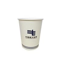 新时达 纸杯(带logo)  订制品 2500个/件(按件起订)